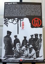 Seki Ran Kai poster