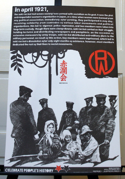 Seki Ran Kai Red Waves Society japanese womens movement poster